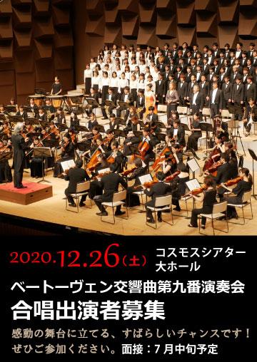 ベートーヴェン交響曲第九番演奏会 合唱出演者募集