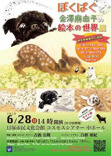 「ぼくぱぐと金澤麻由子の絵本の世界展」