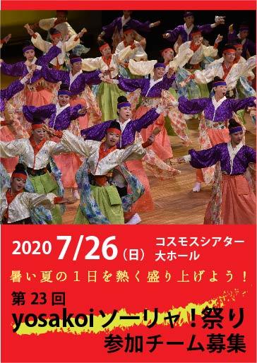 yosakoi ソーリャ!祭り