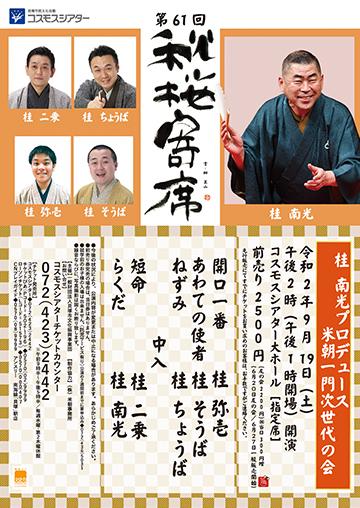 第61回 秋桜寄席  〜 桂南光プロデュース 米朝一門次世代の会 〜