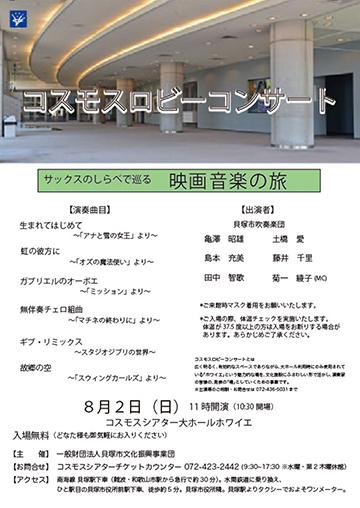 コスモスロビーコンサート 〜サックスのしらべで巡る 映画音楽の旅〜