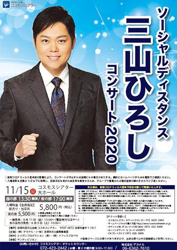 ソーシャルディスタンス 三山ひろしコンサート