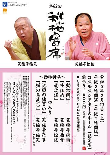 第62回 秋桜寄席 〜 動物特集 〜