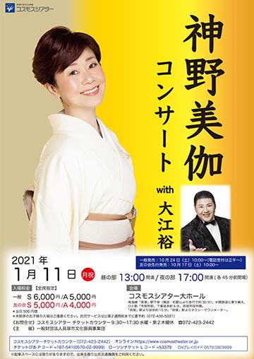 神野美伽コンサート2021 with 大江裕